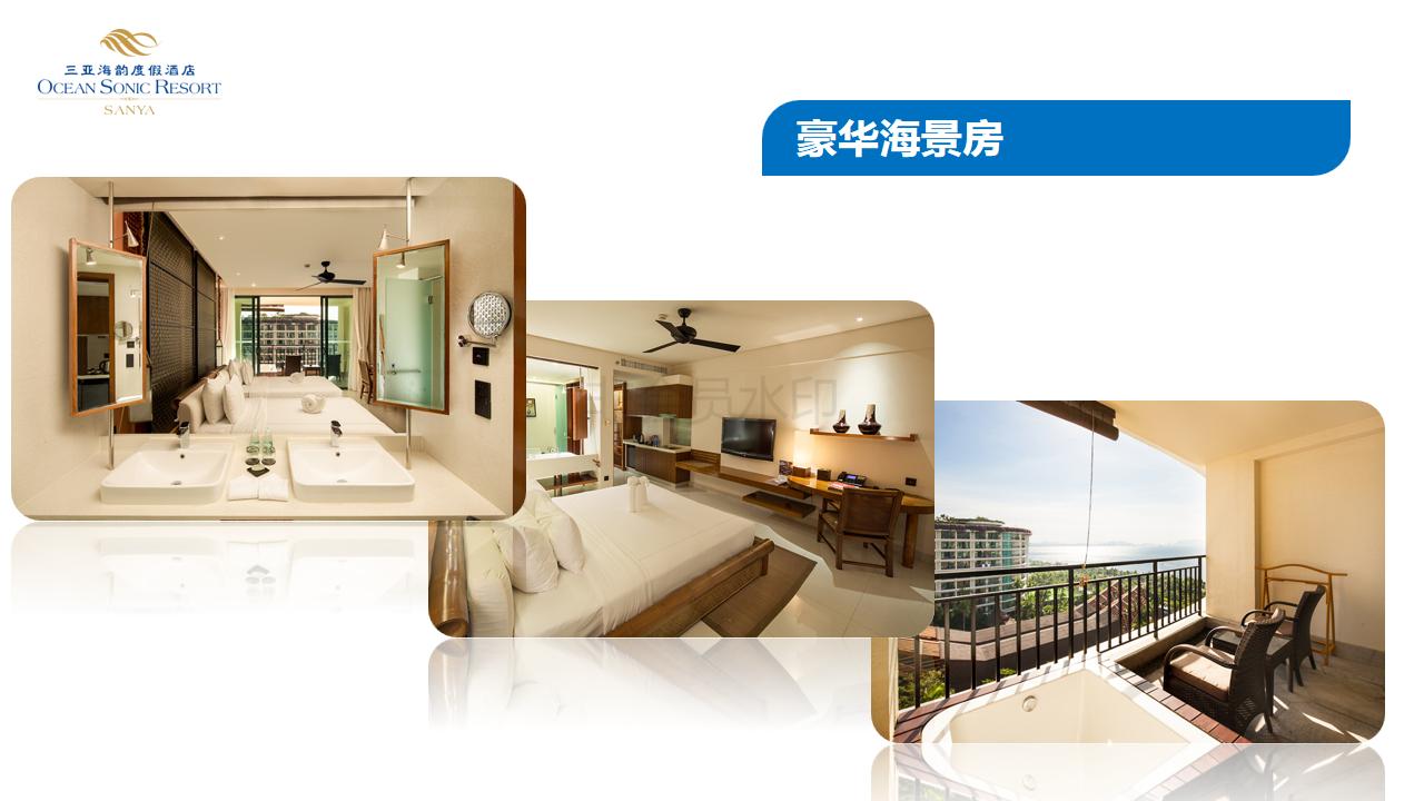 2017年海韵酒店PPT_06