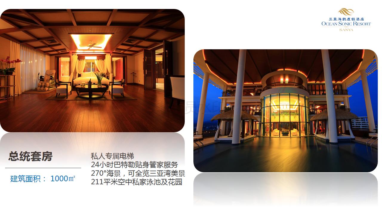 2017年海韵酒店PPT_16