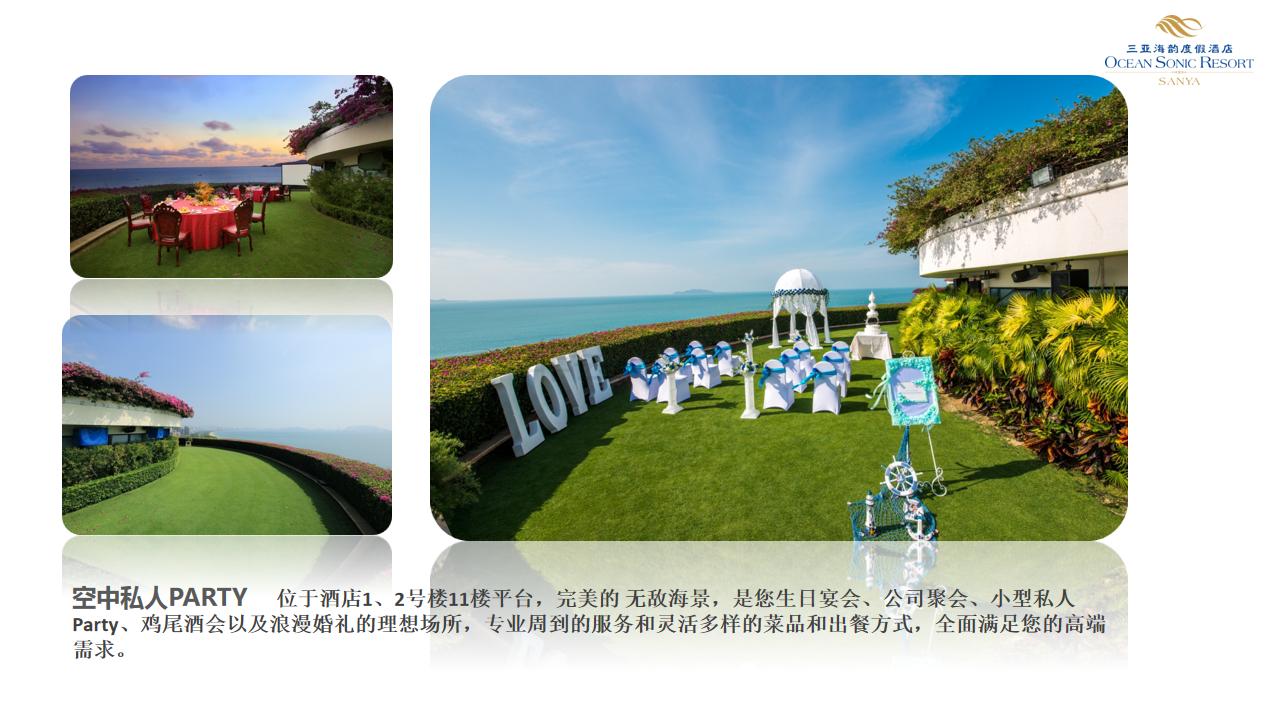 2017年海韵酒店PPT_25