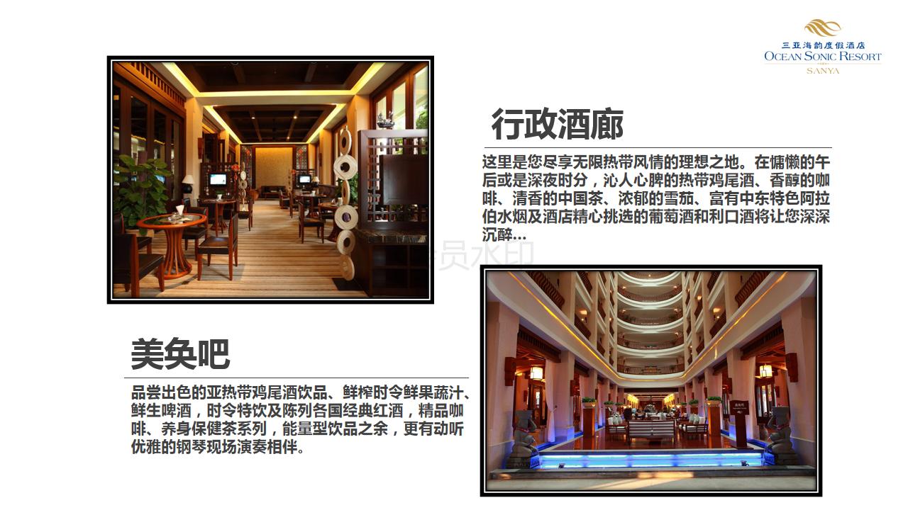 2017年海韵酒店PPT_27