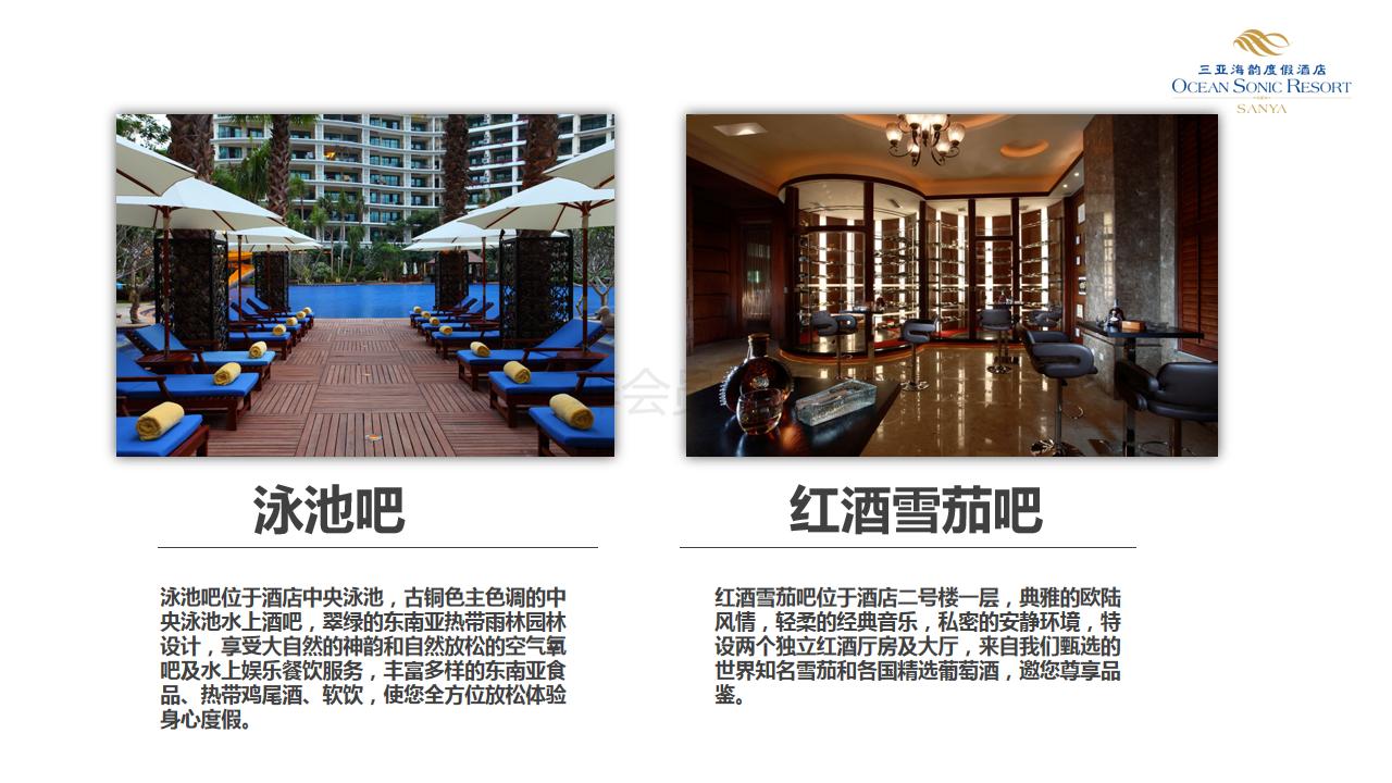 2017年海韵酒店PPT_28