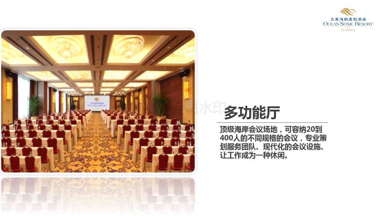 2017年海韵酒店PPT_30