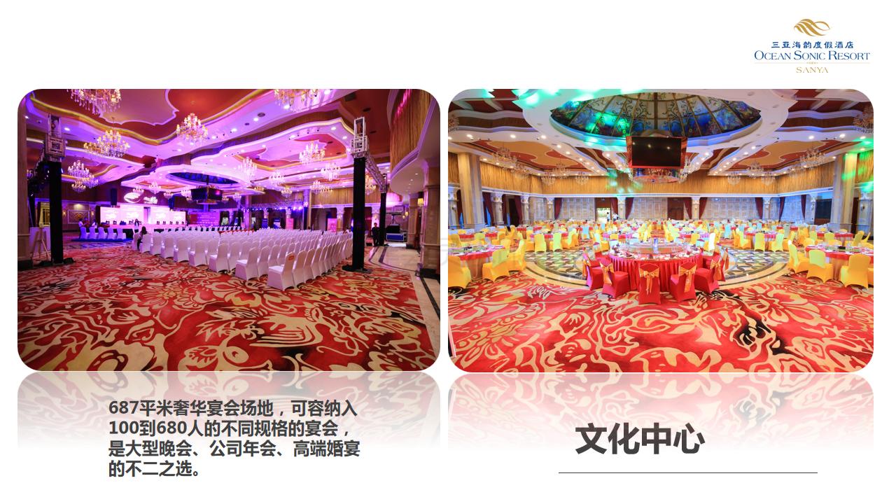 2017年海韵酒店PPT_31