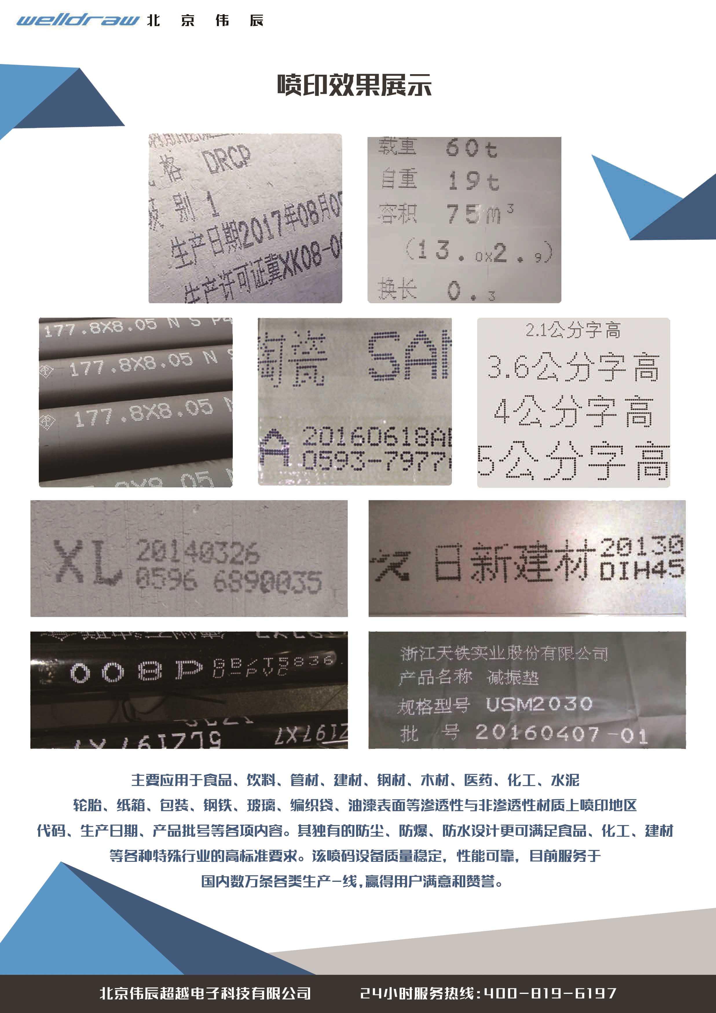 安卓手持大字机3