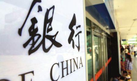 穆迪:中国银行业的稳定展望综合考虑了趋弱的运营环境、充足的流动性及资本水平