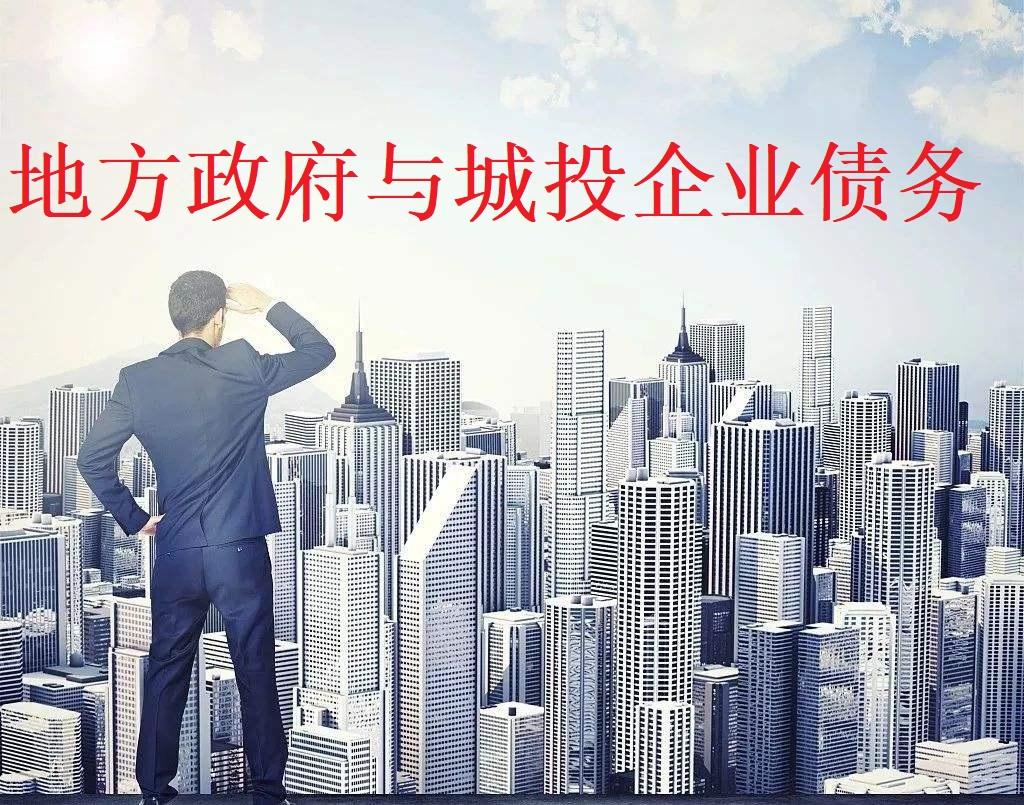 【债市研究】地方政府与城投企业债务风险研究报告云南篇