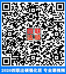 2020四联法硕强化班专业课视频-微
