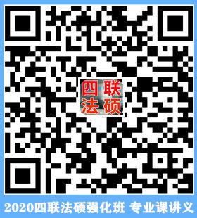 2020四联法硕强化班专业课讲义-微