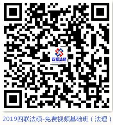 2019四联法硕-免费视频基础班微信图片_20190401154747