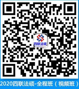 2020四联法硕-全程班-视频h