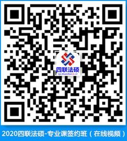 2020四联法硕-专业课签约班-在线视频班h