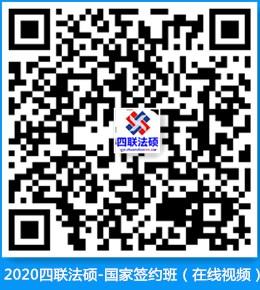 2020四联法硕-普通院校签约班-在线视频h