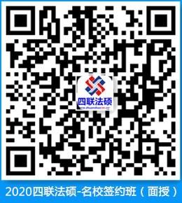 2020四联法硕-985_211签约班-在线视频h