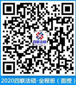 2020四联法硕-全程班-面授h
