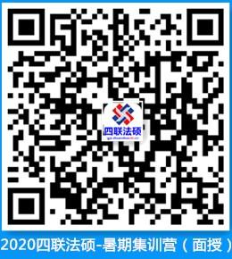 2020四联法硕-暑期集训营-面授h