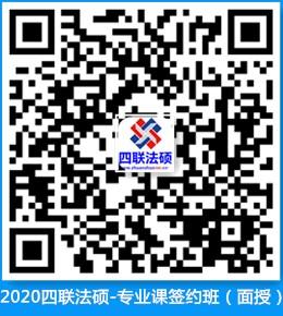 2020四联法硕-专业课签约班-面授