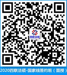 2020四联法硕-普通院校签约班-面授h