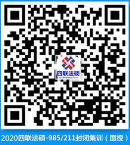 2020四联法硕-985_211签约班-面授