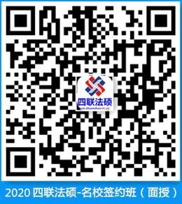 2020四联法硕-名校签约班-面授h