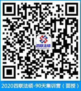 2020四联法硕-90天集训协议班-面授h