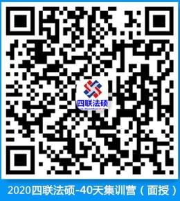 2020四联法硕-40天集训营-面授h