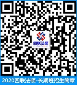 2020四联法硕长期班招生简章h