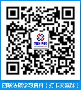 四联法硕-打卡交流群