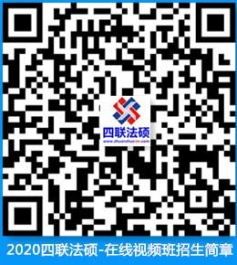 2020四联法硕在线视频班招生简章h