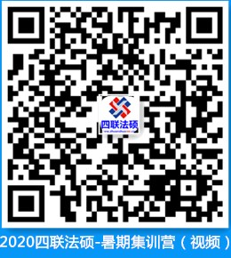 2020四联法硕-暑期集训营-视频班h