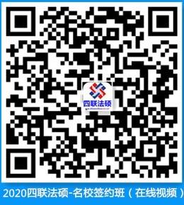 2020四联法硕-名校签约班-在线视频h