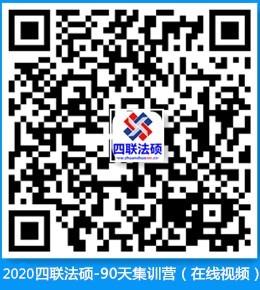 2020四联法硕-90天集训营-在线视频h