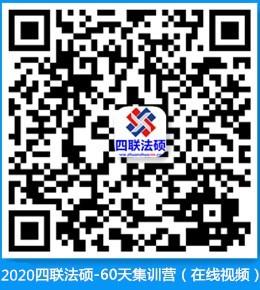2020四联法硕-60天集训班-在线视频h