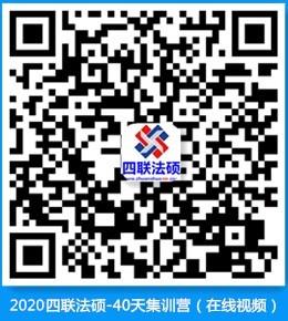 2020四联法硕-40天集训营-在线视频h