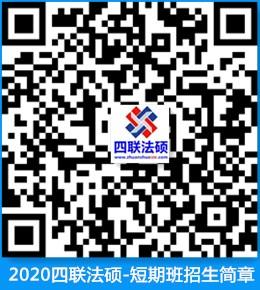 2020四联法硕短期班招生简章h