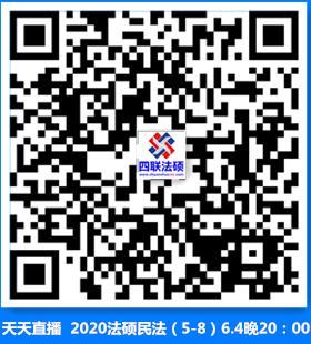 2020龙8娱乐娱乐天天直播民法-5-86.4晚上20_00-22_00_副本