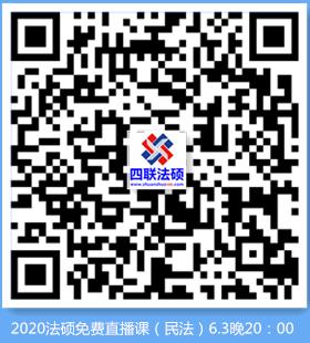 2020龙8国际pt娱乐网址龙8娱乐娱乐-民法直播课6.3