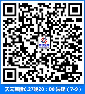 天天直播龙8娱乐娱乐6.27晚20:00法理-7-9_副本