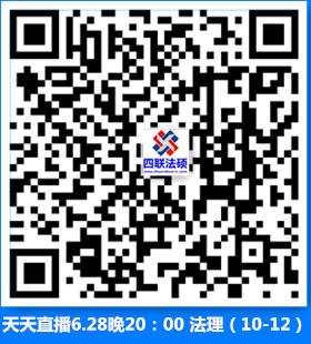天天直播龙8娱乐娱乐6.28晚20:00法理-10-12_副本