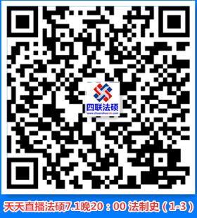 天天直播龙8娱乐娱乐7.1晚20:00法制史-1-3_副本