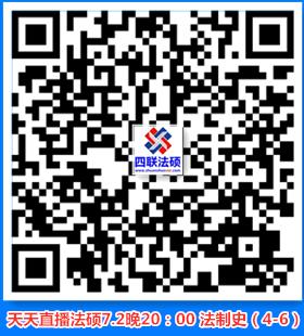 天天直播龙8娱乐娱乐7.2晚20:00法制史-4-6_副本