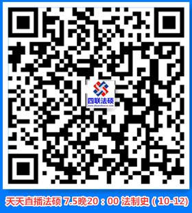 天天直播龙8娱乐娱乐7.5晚20:00法制史-13-15_副本