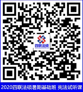 2020四联法硕基础班宪法-1_副本