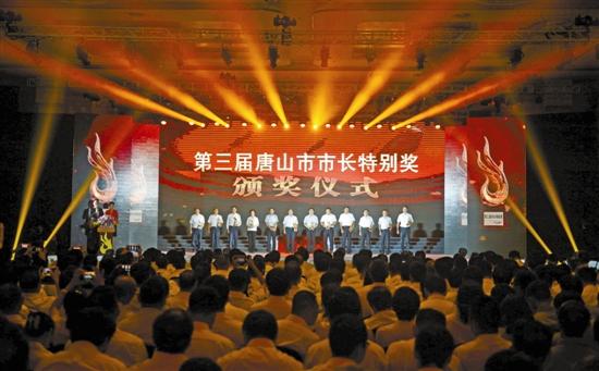 2019年8月21日唐山市第三届市长特别奖-市长特别奖现场