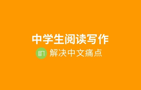 上海中学生阅读写作语文