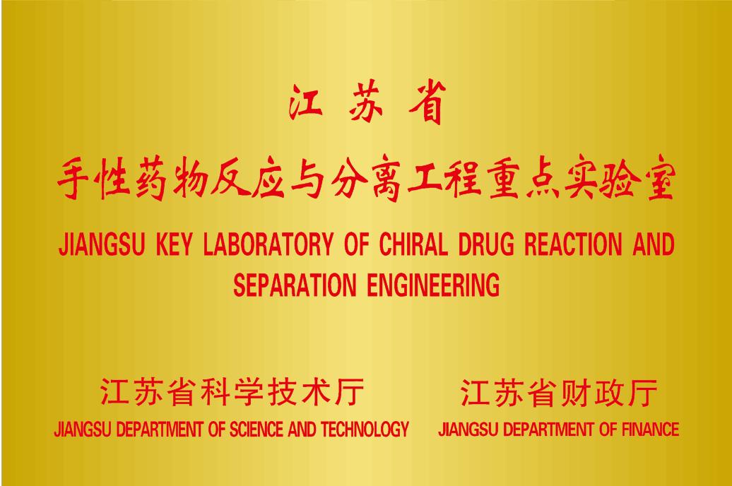 1、重点实验室