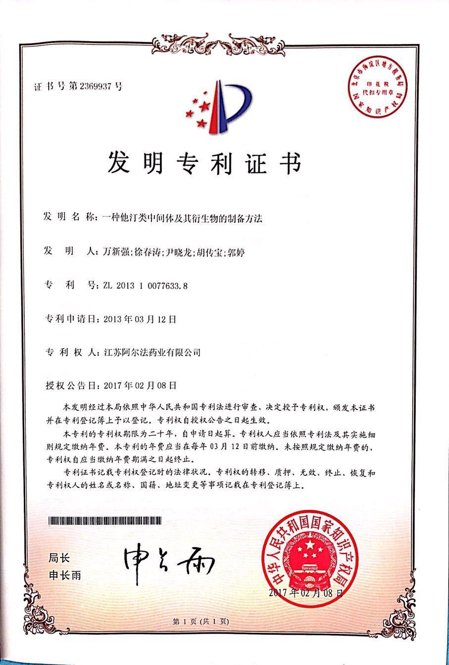 荣誉-专利-16.一种他汀类中间体及其衍生物的制备方法
