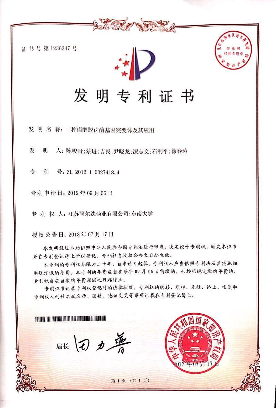 荣誉-专利-2.一种卤醇脱卤酶基因突变体及其应用