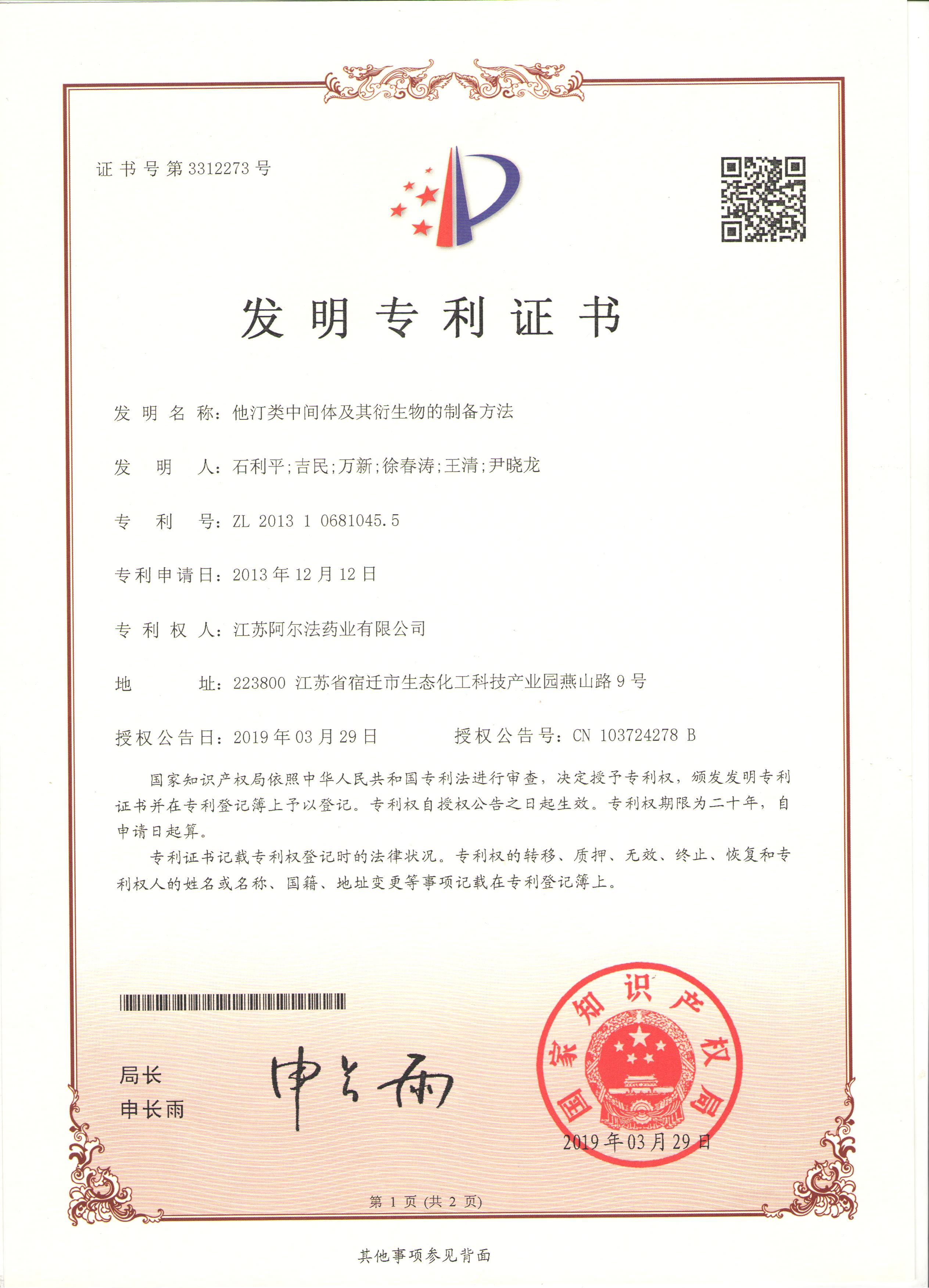 荣誉-专利-26.他汀类中间体及其衍生物的制备方法