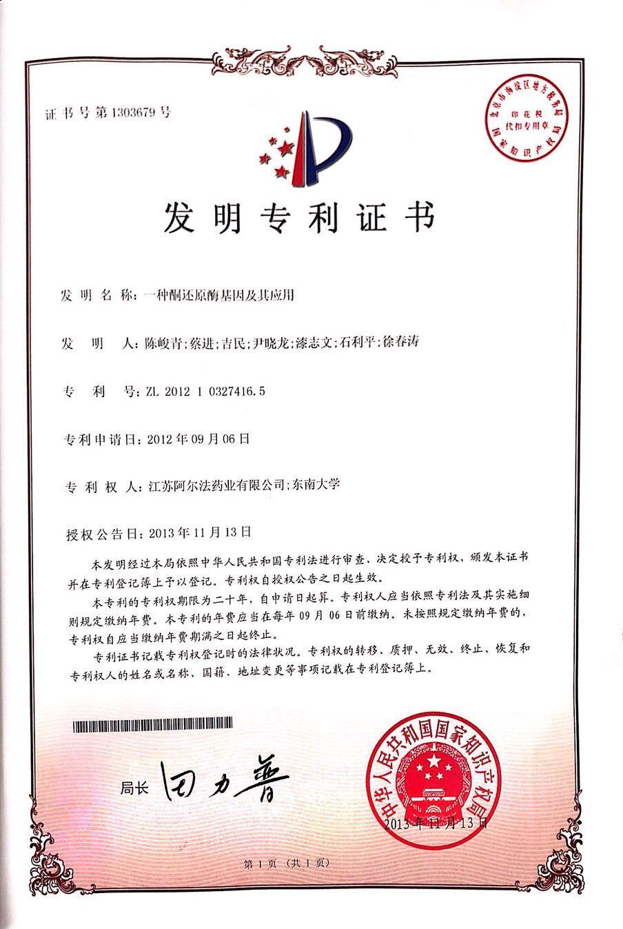 荣誉-专利-3.一种酮还原酶基因及其应用