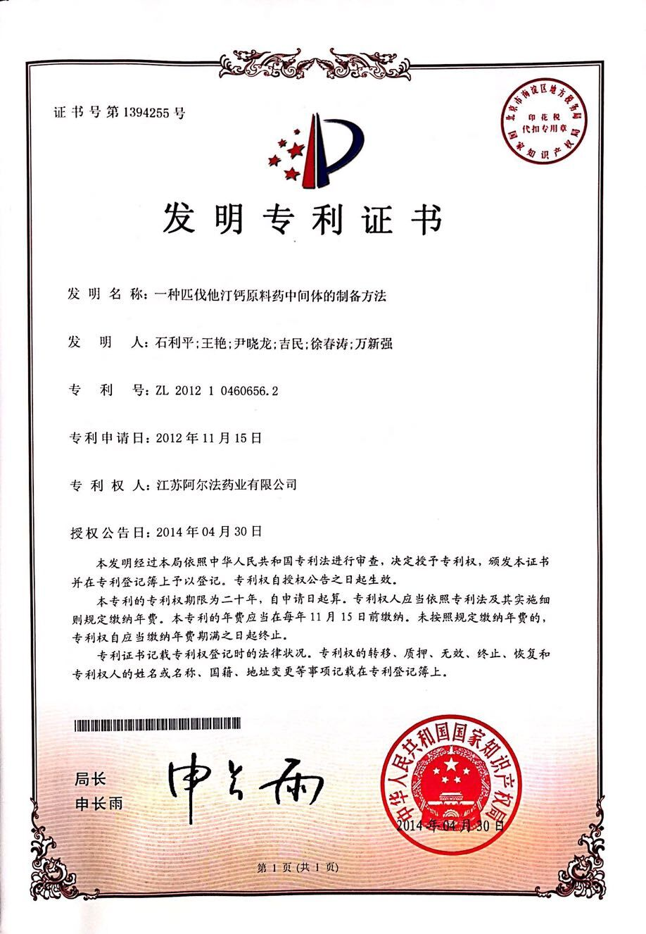 荣誉-专利-4.一种匹伐他汀钙原料药中间的制备方法
